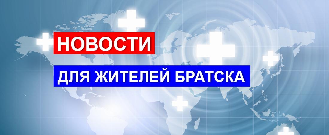 Новости, прием проктолога в Братске