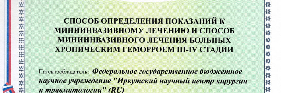 Патент-2617174_Судаков_титул-1-900x300